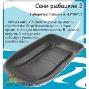 Купить Сани-волокуши рыбацкие №2