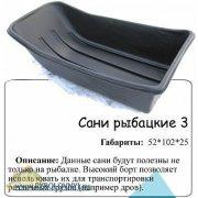 Купить Сани-волокуши рыбацкие №3