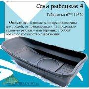 Купить Сани-волокуши рыбацкие №4